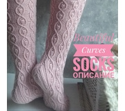 Гольфы Beautiful Curves Socks